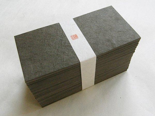 画像1: ネパール手漉紙名刺[茶] (1)