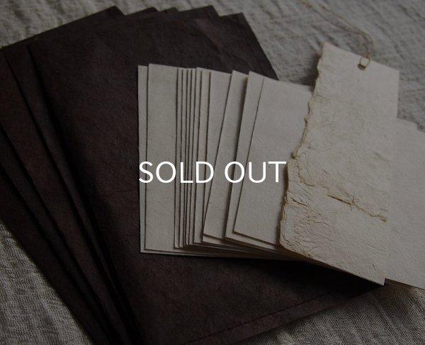 画像1: ネパール手漉紙[紙織〜しおり]BR2 (1)