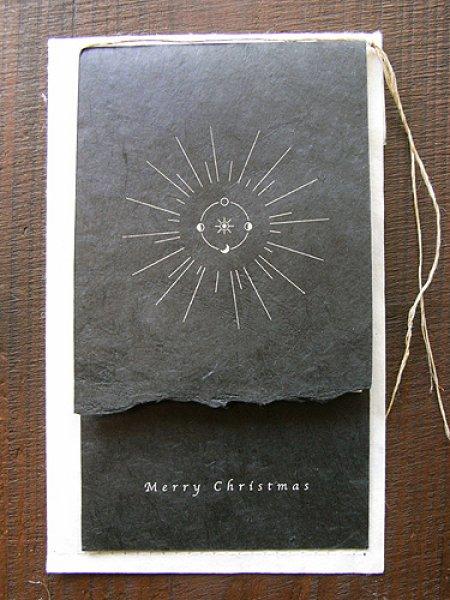 画像1: ネパール手漉紙クリスマスカード・太陽 (1)