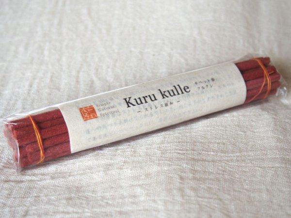 画像1: ヒーリング チベット香・Kuru kulle(クルクレ)- ストレス解消 - (1)
