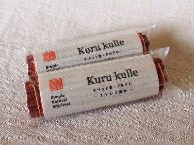 画像1: ヒーリング チベット香・Kuru kulle(クルクレ)- ストレス解消 -[小]2個セット