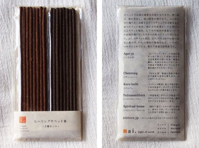 画像1: ヒーリング チベット香・お試しセット[チベット香2種]*送料無料*